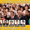 IYF Mind Conference 2017 参加申し込み受付中!