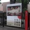 日本の美術館名品展 ほか3つの美術館、博物館