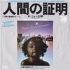 【1977年】11月のヒット曲 3選