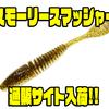 【Big Bite Baits】スモールマウスバス用に開発されたパドルテールワーム「スモーリースマッシャー」通販サイト入荷!