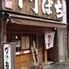 [ま]「門ぱち」でつけ麺うまうま @kun_maa