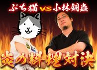 ぶち猫VS小林銅蟲! 炎の料理対決〜珠玉のメニューで夏バテを吹き飛ばせ!〜