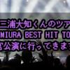 2017年も三浦大知くんのツアー開始!「DAICHI MIURA BEST HIT TOUR 2017」大宮公演に行ってきます♪
