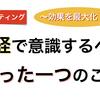 【コピーライティング】絶対に写経するべきおすすめのセールスレター2選!