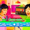 「前山田×体育のワンルーム☆ミュージック」でBillie Eilishのインタビューが放送される件