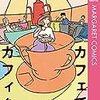 ヨコイエミ「カフェでカフィ」1