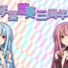 琴葉姉妹で歌うボイスロイド動画を作ってみて。