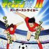 ゲームセンターCX#263 W杯記念!「キャプテン翼II スーパーストライカー」感想