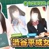 【渋谷ファッションヘルス】 渋谷平成女学院 も○ちゃん