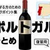 ポルトガルまとめ ★ 独学ソムリエ・ワインエキスパート試験