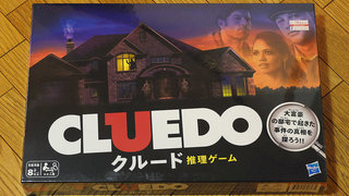 名作推理ボードゲーム「クルード」の2019年版を購入した。