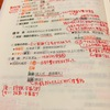 勉強録その3:好きな日本史に限らず、音読しながらはやはりいいのか!?