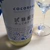 『COCOROMI』 白麹で作った【日本酒】はどんな風味?? ツンとこなくて飲みやすい 【福司】