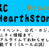 【宣伝】C and C HeathStoneNews 自由投稿型情報共有システム