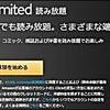 アマゾン アンリミテッド 30日間無料体験