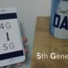 【通信環境】4Gから5Gに変わって起きること-招くはディストピアかユートピアか-
