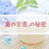 誰も知らなかった。日本を変える「夏の甘酒」の秘密はいかに?