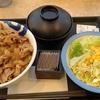 【松屋】牛丼美味い😋