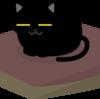 猫の話 その64