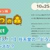 【ビッグニュース!!】任天堂の「どうぶつの森」、いよいよリリースか?