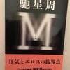 『M』馳星周