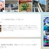 スマホから見るブログのデザインを変更しました(元に戻しました。)