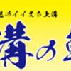 上溝「溝の朝市」9月の開催は中止 !