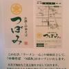 【富山】【新店】「煮干し中華そば」「濃厚ベジポタ中華そば」中華そば つぼみ