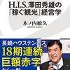 「H.I.S.澤田秀雄の『稼ぐ観光』経営学」を読みました。