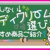 失敗しない!ボディクリーム選び【おすすめ商品ご紹介】