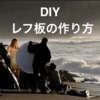 <DIY>レフ板の作り方