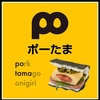【ポーたま】櫛田表参道店 人気メニュー「博多めんたま」を食べた感想。