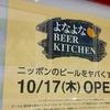 週末は上京!ビールの聖地みたいなお店に潜入してみました。