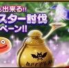 【DQウォーク(23)】神運営!!台風19号に対してのイベントを開催!!
