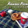 【便利グッズ】ミニトート1つでピクニック