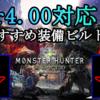【MHW】Ver.4.00対応!最新おすすめ装備ビルド紹介【ライトボウガン】編