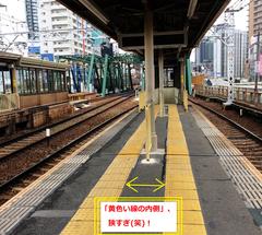 ★阪急電車 中津駅のホーム狭すぎお(笑)