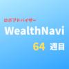 【運用成績公開】WealthNavi に10万円/月の積み立てを開始して13ヶ月経った結果(64週目)