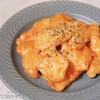 ご飯もお酒も進みすぎて困る..!安い鶏胸肉が簡単な調味料で激ウマに!『オーロラチキン』の作り方