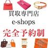 富山 平成最後のクリスマス ブランド品各種高価買取 買取専門店e-shops富山店