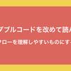 リーダブルコード読み直しメモ Part.2