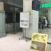 大阪国際空港リフレッシュラウンジに行ってみました