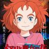 映画「メアリと魔女の花」感想・レビュー/魔法の世界を味わう作品!