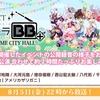 Bプロラジオ公開録音『ガンダーラBB+』8/5(金)22時~ニコニコにて配信