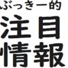 【2018/10 第2週】今週のぶっきー的注目情報【スクワットの効果、日本の無職単身世帯数増など】