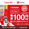 【PayPay】-11月3日まで- 自販機のコカ・コーラ製品を買うとお得!!ほかにもお得なキャンペーンが多数!
