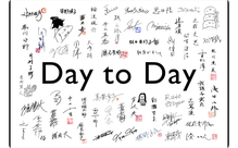 英語・中国語版も配信!コロナ以降の日本が舞台のリレー連載を1日ずつウェブで無料公開【辻村深月、湊かなえ、ほか】