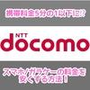【格安運用】初心者向け、docomoスマホ料金を安く維持する方法!?