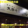 東京都(11)~支那そばきび品川店(閉店)~