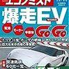 週刊エコノミスト 2017年11月14日 号 爆走EV/種子が危ない